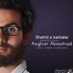 دانلود آهنگ جدید اصغر علی نژاد به نام شهید کربلایی
