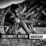 دانلود آهنگ جدید ایمان علی شاهی به نام چشمای گریون