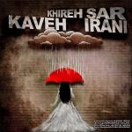 دانلود آهنگ جدید کاوه ایرانی به نام خیره سر