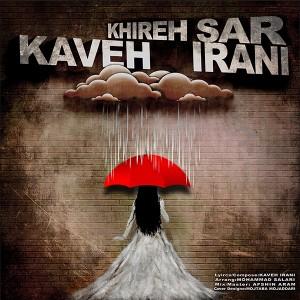 دانلود آهنگ جدید کاوه ایرانی خیره سر
