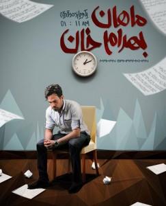 دانلود آلبوم جدید ماهان بهرام خان یک و یازده دقیقه