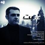 دانلود آهنگ جدید محمود فخار زاده به نام غربت