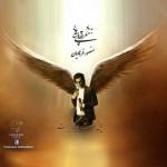 دانلود آهنگ جدید منصور فرهادیان به نام یکی هست دیگه نیست