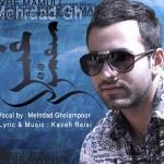 دانلود آهنگ جدید مهرداد غلامپور به نام غیر معمولی