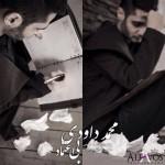 دانلود آهنگ جدید محمد داودی به نام بی اعتماد