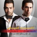 دانلود آهنگ جدید محمد پنهان و مهران داوودی به نام دخته عمانی