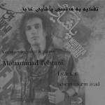 دانلود آهنگ جدید محمد تهرانی به نام برای مرتضی