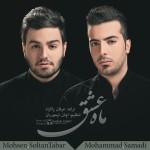 دانلود آهنگ جدید محسن سلطان تبار و محمد صمدی به نام ماه عشق