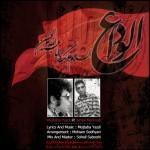 دانلود آهنگ جدید مجتبی یزدی و جمال مروتی به نام الوداع