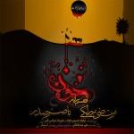 دانلود آهنگ جدید ناصر صدر و مرتضی زرلکی به نام قصه ی پر از خون