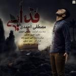 دانلود آهنگ جدید مصطفی احمدی به نام فدایی