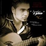 دانلود آهنگ جدید امید سامانیپور به نام کوه غصه ها