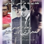 دانلود آهنگ جدید پرهام ابراهیمی به نام معجزه کن راوی عشق