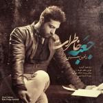 دانلود آهنگ جدید رامین حسینی به نام جعبه خاطرات