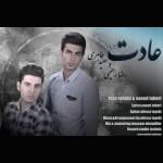 دانلود آهنگ جدید رضا رحیمی و سعید طاهری به نام عادت