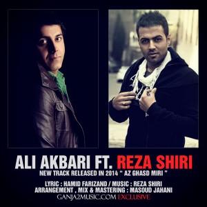 دانلود آهنگ جدید رضا شیری و علی اکبری از قصد میری