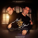 دانلود آهنگ جدید سعید لطفی و حسین صالحی به نام پدر