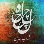دانلود آهنگ جدید شهاب الدین به نام چل چله