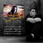 دانلود آهنگ جدید مرتضی مسعودی به نام اسمش عشقه
