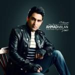 دانلود آهنگ جدید احمد میلان به نام ساعت رو دیوار