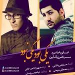 دانلود آهنگ جدید علی عباسی و مرتضی پاشایی به نام یکی بود یکی نبود