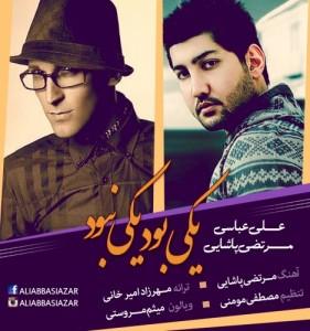 دانلود آهنگ جدید علی عباسی و مرتضی پاشایی یکی بود یکی نبود
