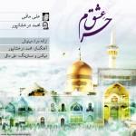 دانلود آهنگ جدید علی مافی و محمد درخشان پور به نام حرم عشق