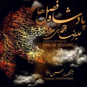 دانلود آلبوم جدید علیرضا افتخاری پادشاه فصلها