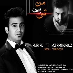 دانلود آهنگ جدید امیر علی و مهران نوروزی من بی تو