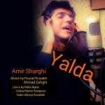 دانلود آهنگ جدید امیر شرقی به نام یلدا