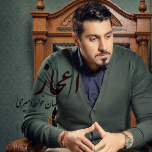 دانلود آهنگ جدید احسان خواجه امیری اعجاز