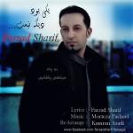 دانلود آهنگ جدید فرزاد شریف به نام یکی بود دیگه نیست