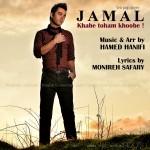 دانلود آهنگ جدید جمال به نام خوبه تو هم خوبی