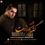 دانلود آهنگ جدید مسعود ام کی تی به نام گذشتم ازت