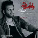 دانلود آهنگ جدید مسعود سرکان به نام دلم غصه دارته