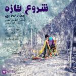 دانلود آهنگ جدید مهران فرج الهی به نام شروع تازه