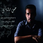 دانلود آهنگ جدید محمد امین ممیز به نام حس رویایی