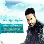 دانلود آهنگ جدید محمد دابرزنی به نام میخوام آروم شم