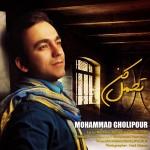 دانلود آهنگ جدید محمد قلی پور به نام تحمل کن