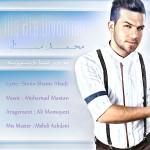 دانلود آهنگ جدید محمد مستان به نام ما دوتا دیوونه