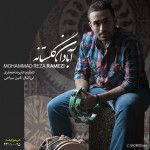 دانلود آهنگ جدید محمد رضا رامزی به نام آبادان گلستانه