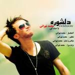 دانلود آهنگ جدید محمد تهرانی به نام دلشوره