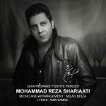 دانلود آهنگ جدید محمد رضا شریعتی به نام قهرمان پشت پرده