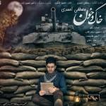 دانلود آهنگ جدید مصطفی احمدی به نام خاک و خون