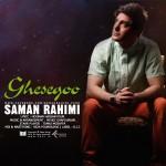 دانلود آهنگ جدید سامان رحیمی به نام قصه گو