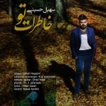 دانلود آهنگ جدید سهیل حسینی به نام خاطرات تو