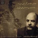 دانلود آهنگ جدید تقی ولی پور به نام رضا موتوی