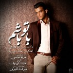 دانلود آهنگ جدید یاسین ابراهیمی به نام با تو باشم