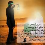 دانلود آهنگ جدید نیما محمدی به نام عزیزم بخواب
