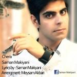 دانلود آهنگ جدید سامان ماکیانی به نام چرا